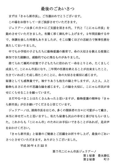 ジュリアーノ最後のあいさつ.jpg